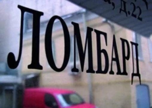 Незаконный ломбард оштрафован на 200 тысяч рублей