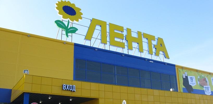 """""""Лента"""" открывает третий гипермаркет в Оренбурге на улице Чкалова"""