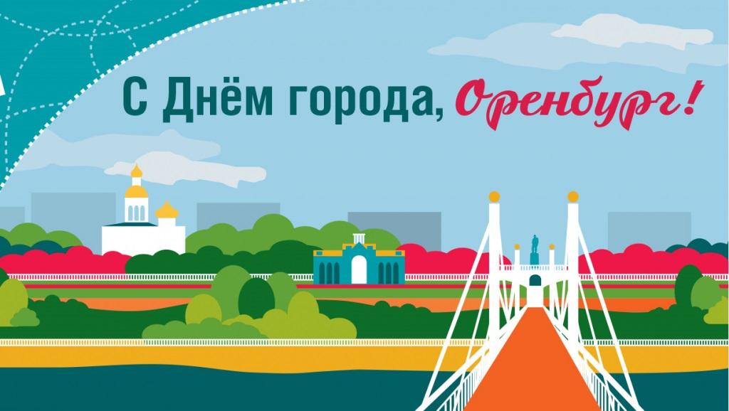 Администрация Оренбурга объявляет конкурс на лучший проект эмблемы 275-летия города