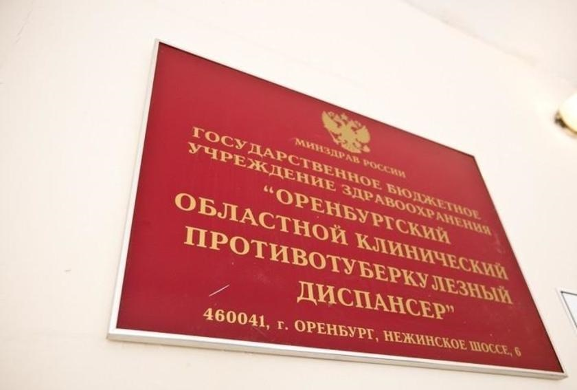 В оренбургском тубдиспансере выявлен очаг заражения коронавирусом